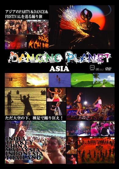 Dancing Planet jacket