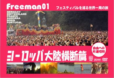 freeman01ヨーロッパ大陸横断篇