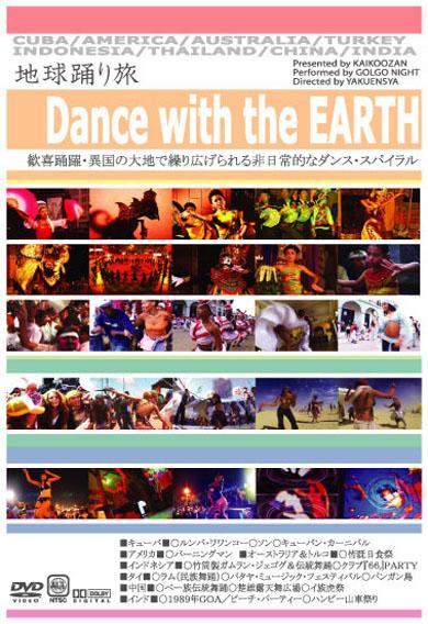 地球踊り旅 パッケージ