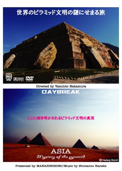 世界のピラミッド文明の謎にせまる旅