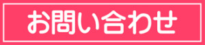 330001toiawase-300x66